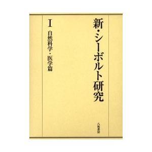 新·シーボルト研究 1 / 石山禎一/〔ほか〕編