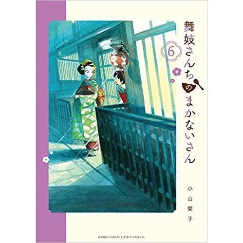 さん まかない 舞子 の さん 「舞妓さんちのまかないさん」キヨ役は花澤香菜、すみれ役はM・A・O 共演に高山みなみ、小山力也ら