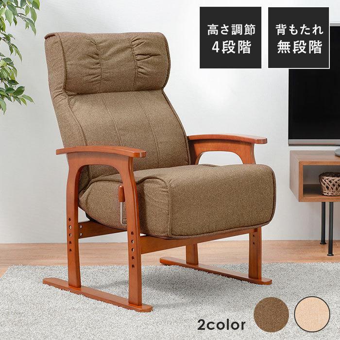 高さ3段階調節リクライニング高座椅子 LZ-4303BR ブラウン LZ-4303BR LZ-4303BR hg-lz-4303br