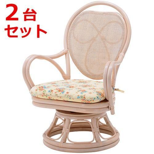 籐回転座椅子 ホワイト【2台セット】 ホワイト【2台セット】