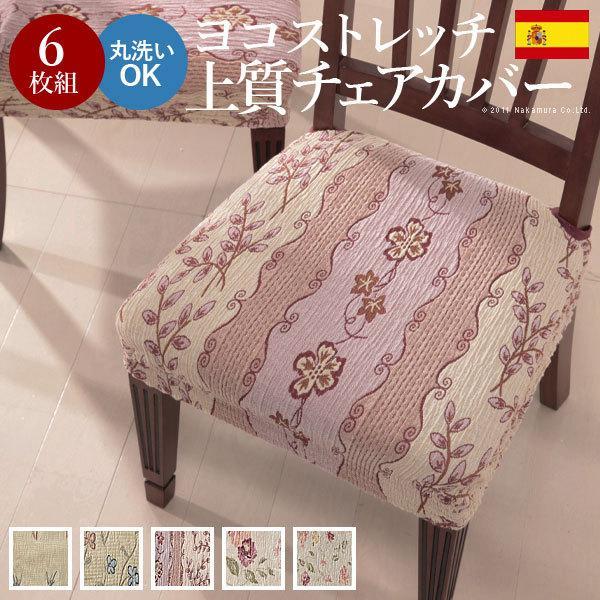 完成品 スペイン製 ストレッチフィット チェアカバー カロリーナ 6枚組セット 全5色 ジャガード織り 花柄 ダイニング セット品 椅子カバー おしゃれ 安い