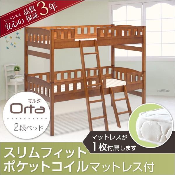 2段ベッド ハイタイプ オルタ 薄型スリムフィットポケットコイルマットレス付(1枚) ブラウン 子供用ベッド はしご付き 分割ベッド 木製ベッド 木製ベッド すのこベッド