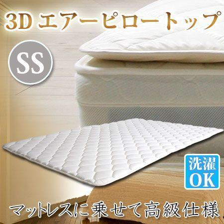 3Dエアーピロートップ セミシングル ピロートップマットレス 国産 国産 ベッドパッド 敷パット 敷きパット ベッド用敷きパッド ベッド用マットレス