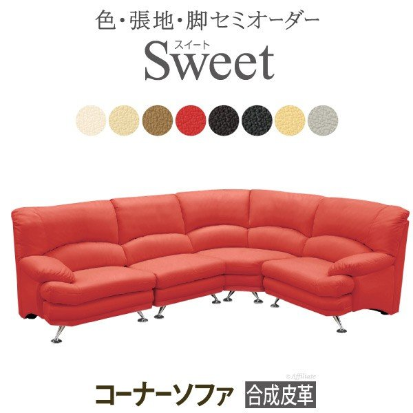コーナーソファセット セミオーダー セミオーダー ポケットコイル SweetIII 合皮 / スイート 合成皮革 sofa ソファー l字