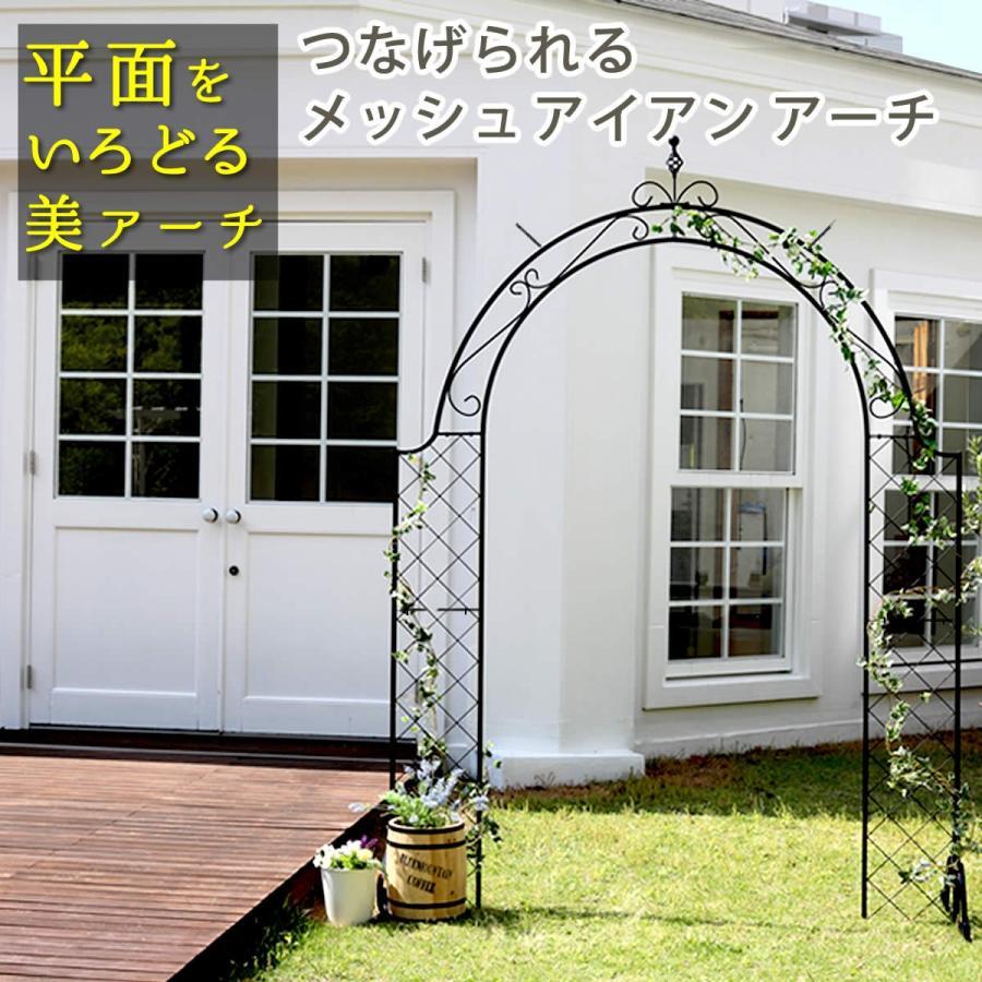 ガーデンアーチ おしゃれ つなげられる メッシュ アイアンアーチ パーゴラ 園芸 ガーデン バルコニーアーチ フェンス トレリス DIY アイアン製アーチ 鉄製アーチ
