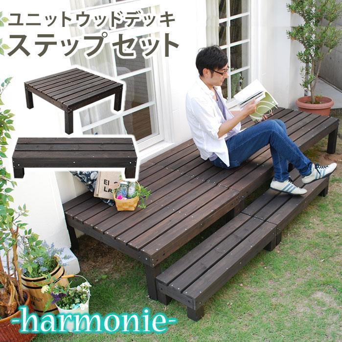 ユニットウッドデッキ harmonie(アルモニー)90×90 ステップ付ウッドデッキ 簡単 縁側 本格的 DIY 木製 天然木 庭 ベランダ おしゃれ 小型 北欧 ガーデン