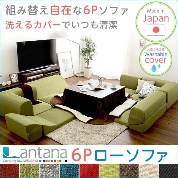 日本製 コーナーソファ 3人掛け 3人掛け 3人掛け 2点セット カバーリングコーナーローソファ Lantana ランタナ カバーリング コーナーローソファ ロータイプ フロアソファ aee