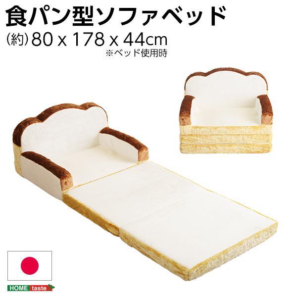 日本製 低反発 かわいい かわいい かわいい 食パン ソファベッド 1人掛けソファ 食パン型 ソファーベッド お昼寝 子ども部屋 子供部屋 肘付き 肘掛付き ベッド ベット fa1