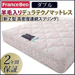 日本製 フランスベッド 羊毛入りデュラテクノマットレス ダブル ベッド ベット ダブルベッド 低ホルムアルデヒド☆☆☆☆ 抗菌 防臭 寝心地 高品質 ス