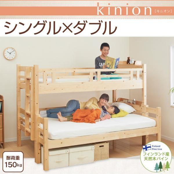 二段ベッド 二段ベッド 2段ベッド kinion キニオン シングル・ダブル ベッド ベット 二段ベット 2段ベット カワイイ 子供用ベッド 子供ベッド 大人用ベッド 木製