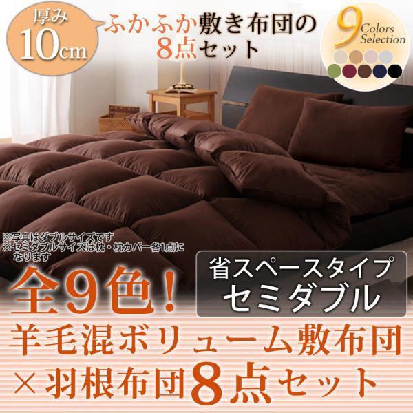 省スペースタイプ セミダブルサイズ セミダブルサイズ 9色 羊毛混ボリューム敷布団