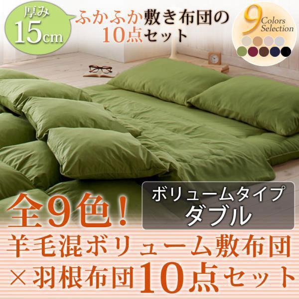 ボリュームタイプ ダブルサイズ 9色 羊毛混ボリューム敷布団×羽