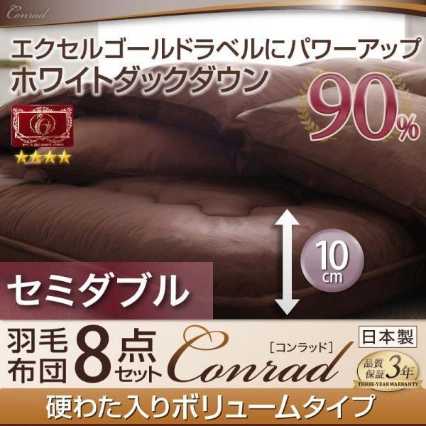 日本製 羽毛布団 セット ボリュームタイプ セミダブル エクセルゴールドラベルにパワーアップ ホワイトダックダウン90%羽毛布団8点セット Conrad