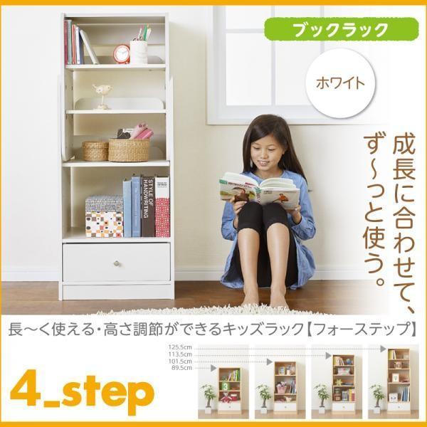日本製 本棚 キッズラック 4-Step フォーステップ ブックラック ホワイト 低ホルムアルデヒド リビング 子供部屋 キッズルーム 子ども 子供用絵本