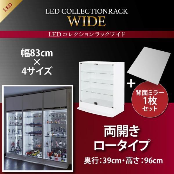 LEDコレクションラック ワイド 本体 両開きタイプ 背面ミラー1枚セット 高さ96 奥行39 ライト LED照明 コレクションケース 棚 ディスプレイラック フィギュア