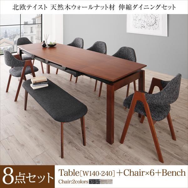 ダイニングテーブルセット 8点セット (テーブル幅140-240+チェア6脚+ベンチ1脚) KANA カナ 伸縮 伸張 伸長 伸縮ダイニングテーブル 伸長式ダイニングテーブル
