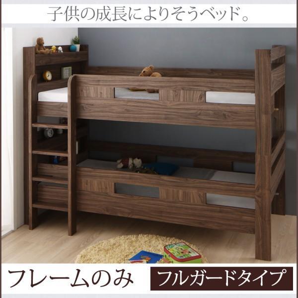 2段ベッドにもなるワイドキングサイズベッド Whentoss ウェントス ベッドフレームのみ フルガード ワイドK200 ワイドK200