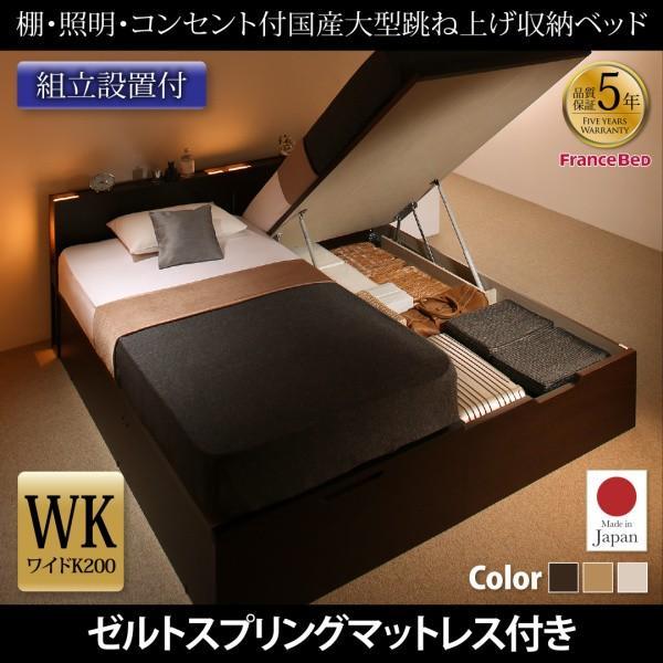 組立設置付 跳ね上げベッド ゼルトスプリングマットレス付き 縦開き ワイドK200 棚付き 照明付き コンセント付き 日本製 大型 跳ね上げ式 収納ベッド ベット