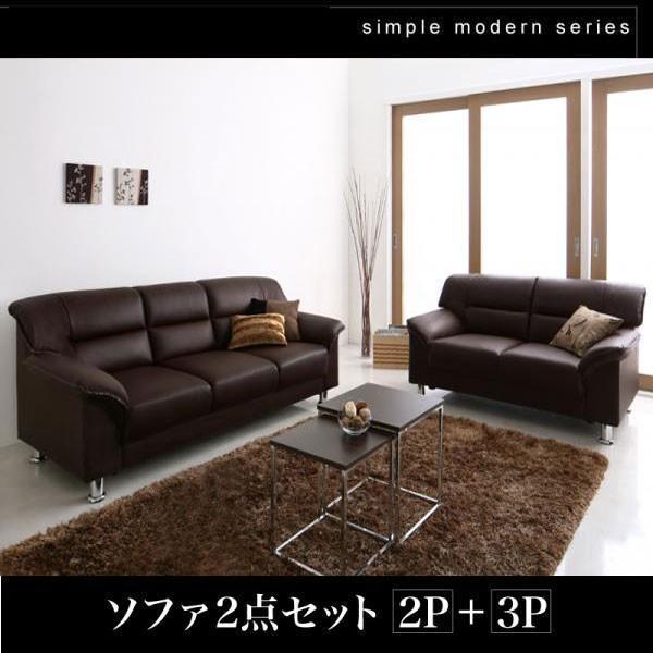 シンプルモダンソファ 2点セット 褐色 褐色 ブラウン 2点セット(2人用ソファ+3人用ソファ) ブラウン 500044853