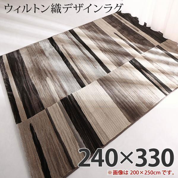 カーペット ラグ ウィルトン織ラグ Fialart フィアラート 240×330cm×ベージュ マット ラグマット 絨毯 ウィルトン織 ウィルトン織りラグ