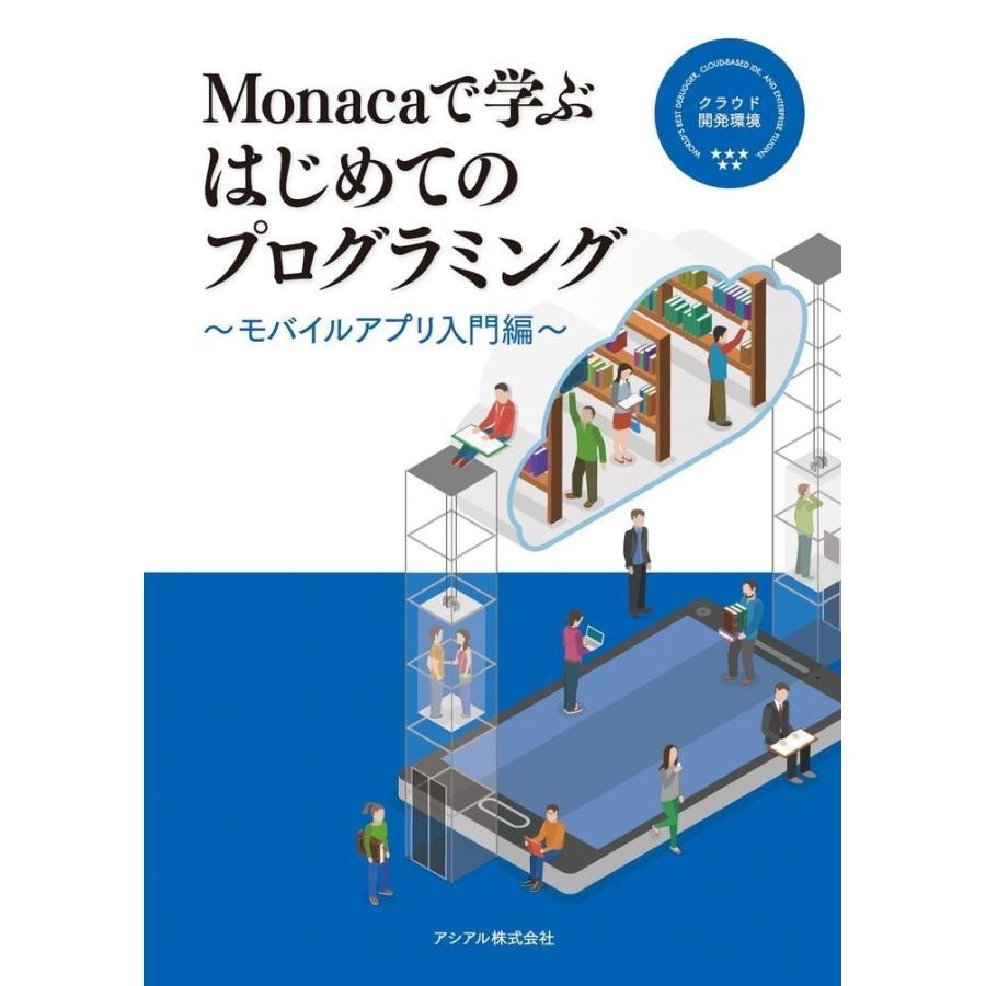 Monacaで学ぶはじめてのプログラミング 〜モバイルアプリ入門編 ...