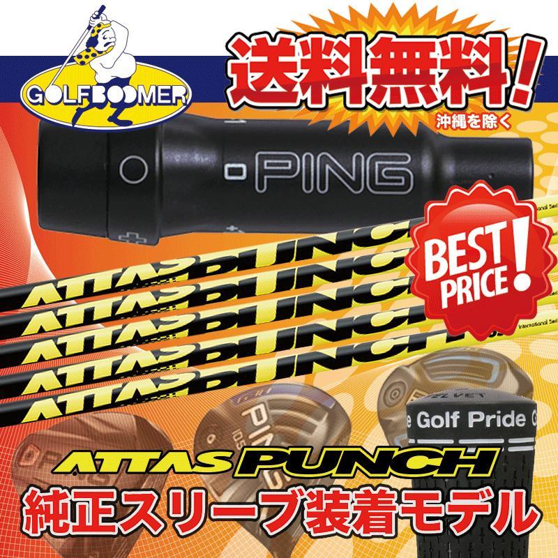 全品5%割クーポン G410 G400 G30 アッタスパンチ PING ピンゴルフ 純正スリーブ