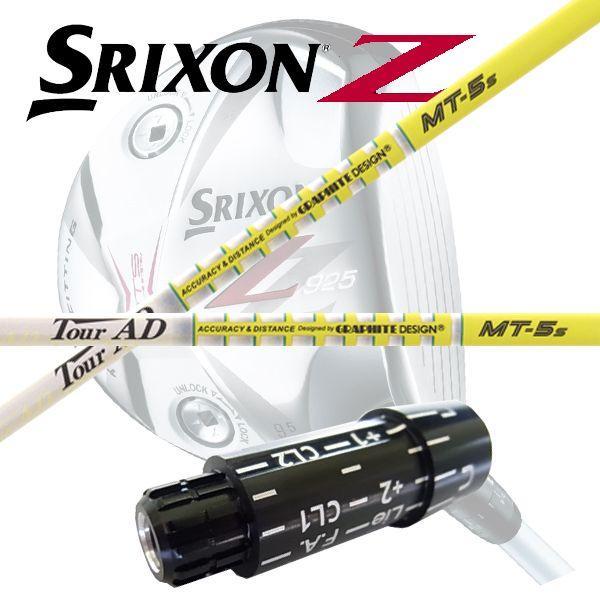 全品5%割クーポン グラファイトデザイン SRIXON Z スリクソン Tour AD MT ツアーAD / TourAD 安心の国内調達純正スリーブ 2016後期新タイプ