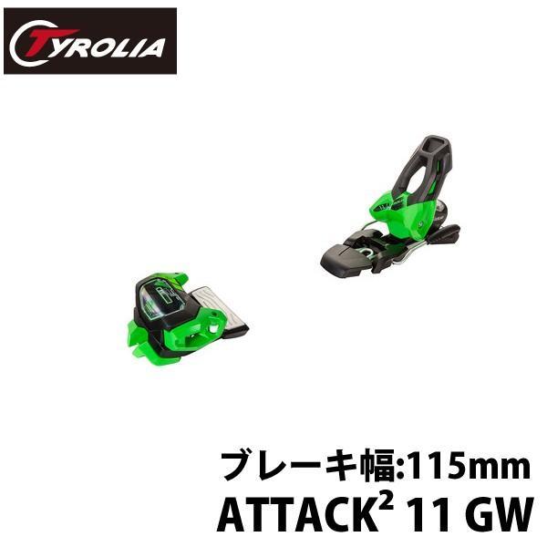 チロリア アタック 11 Tyrolia ATTACK 11 GW 緑 スキービンディング スキー金具 ブレーキ幅115mm 日本正規品