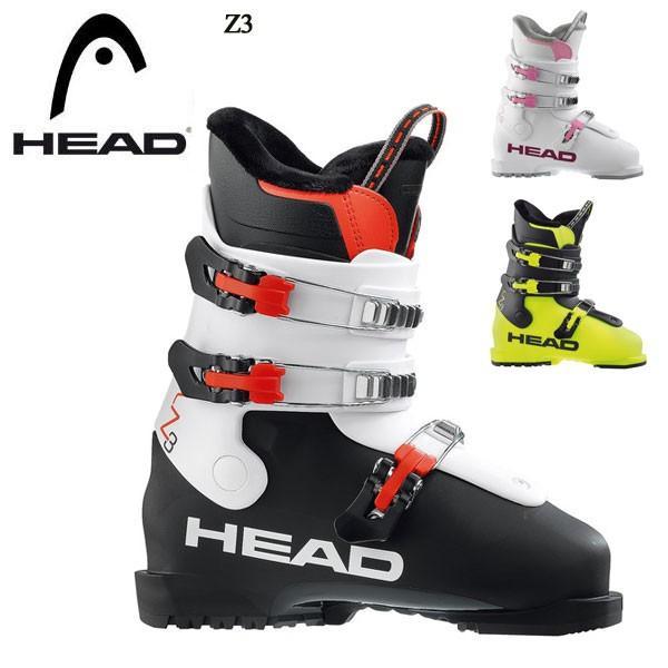 ヘッド ゼット3 HEAD Z3 黄/黒/白い/ピンク キッズ ジュニア スキーブーツ 子供用 日本正規品