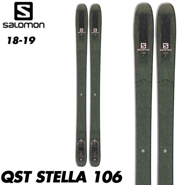 18-19 サロモン キューエスティー ステラ106 SALOMON QST STELLA 106 レディース スキー 板 女性用 板のみ 2019