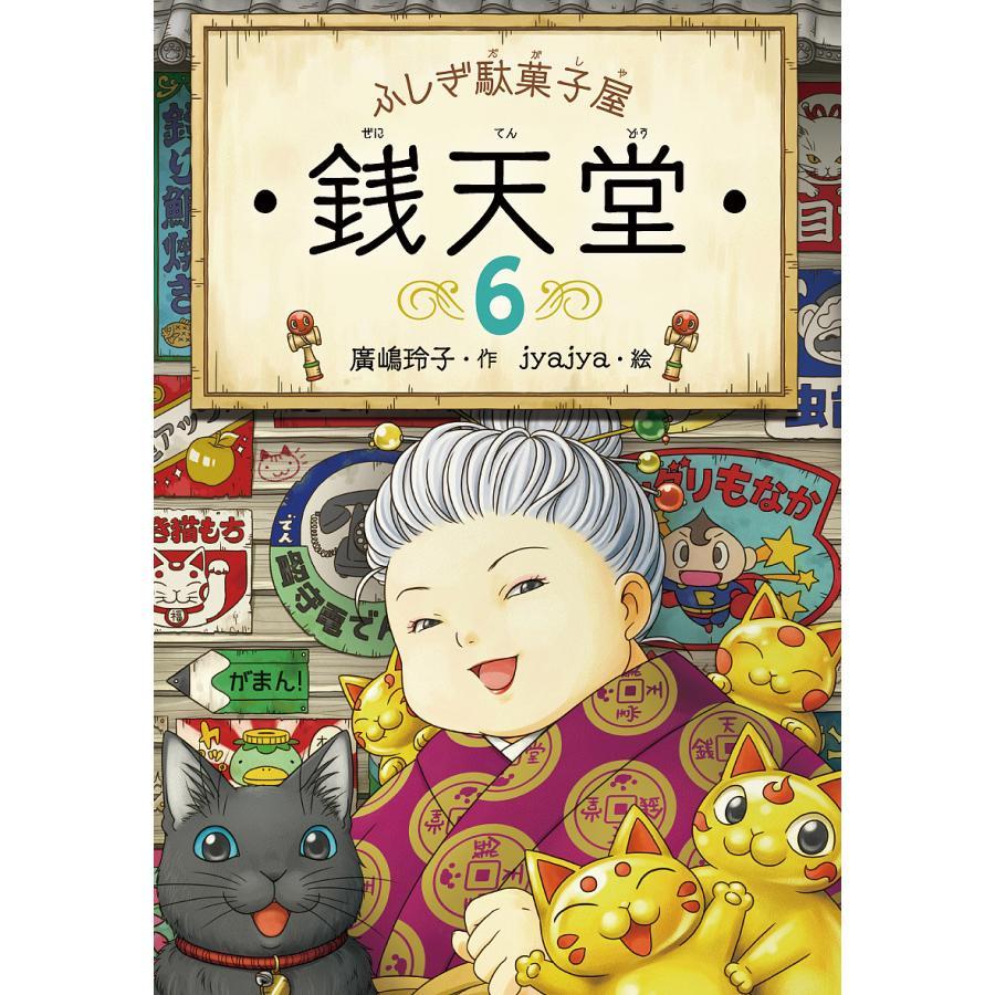 毎日クーポン有/ 銭天堂 ふしぎ駄菓子屋 6/廣嶋玲子/jyajya
