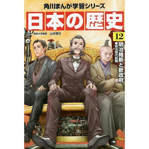 毎日クーポン有/ 日本の歴史 12/山本博文