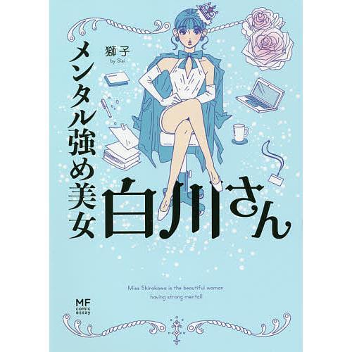 毎日クーポン有 メンタル強め美女白川さん 倉庫 獅子 再入荷/予約販売!