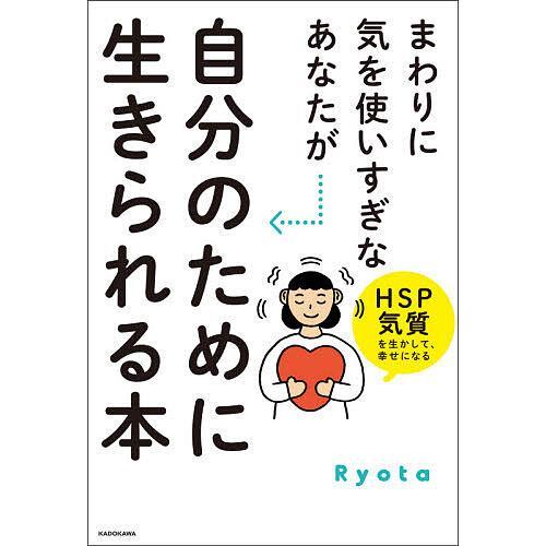 毎日クーポン有 送料無料激安祭 まわりに気を使いすぎなあなたが自分のために生きられる本 HSP気質を生かして 幸せになる トレンド Ryota