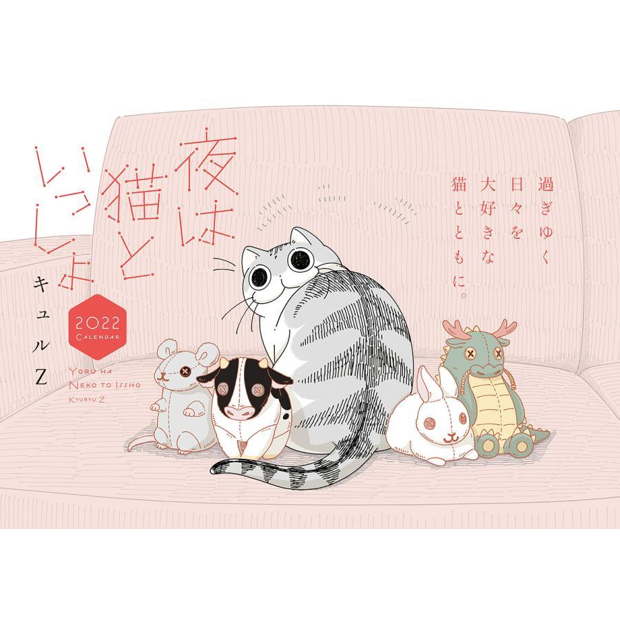 好評 〔予約〕夜は猫といっしょ2022カレンダー セール商品 キュルZ