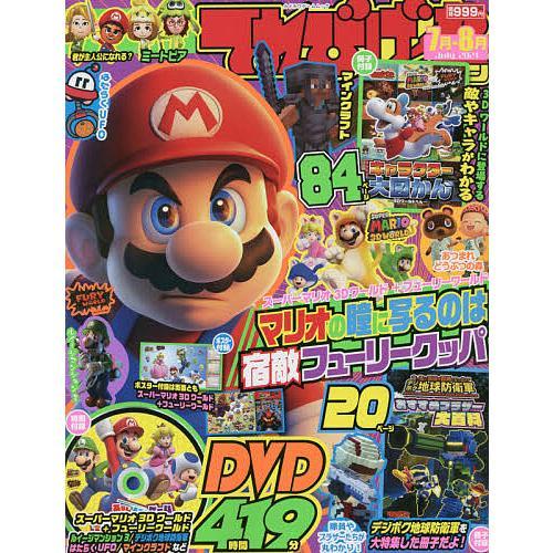 毎日クーポン有 てれびげーむマガジン 大人気! 日本正規代理店品 2021−7月−8月 ゲーム