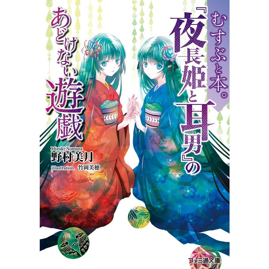 毎日クーポン有 夜長姫と耳男 野村美月 NEW 蔵 ARRIVAL のあどけない遊戯