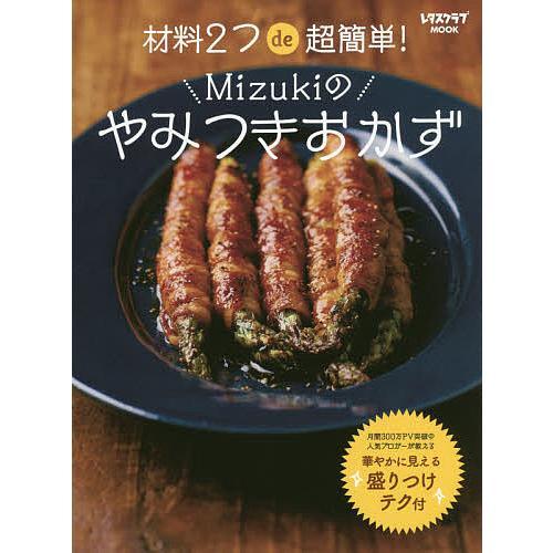 毎日クーポン有 予約販売 材料2つde超簡単 即日出荷 Mizukiのやみつきおかず レシピ Mizuki