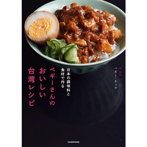 毎日クーポン有 ペギーさんのおいしい台湾レシピ 日本の調味料と食材で作る 人気上昇中 キュウ レシピ 商品追加値下げ在庫復活 ペギー