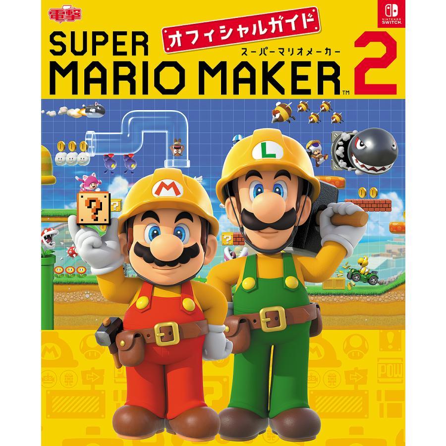 通信販売 毎日クーポン有 SUPER MARIO 2オフィシャルガイド 新品 MAKER
