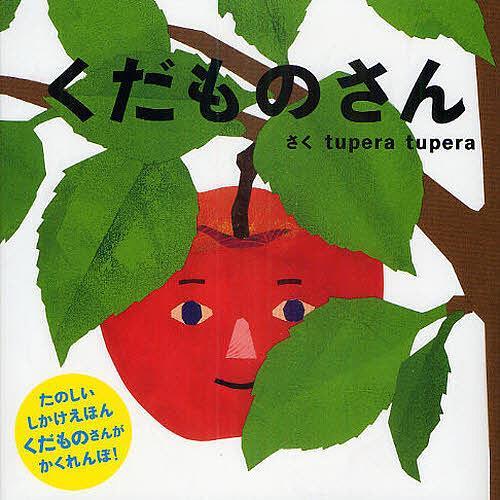 毎日クーポン有 くだものさん tuperatupera お得クーポン発行中 子供 即納送料無料 絵本