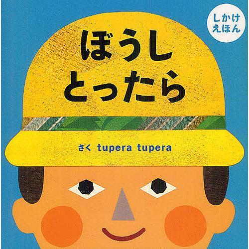 毎日クーポン有 ぼうしとったら しかけえほん tuperatupera 送料無料 絵本 商舗 子供
