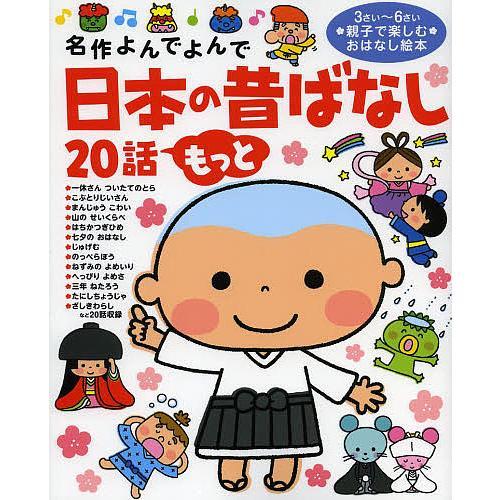 毎日クーポン有 日本の昔ばなし20話もっと 3さい〜6さい親子で楽しむおはなし絵本 絵本 公式ショップ 定番から日本未入荷 子供