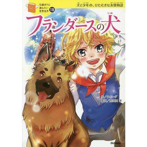 毎日クーポン有 絶品 フランダースの犬 至上 犬と少年の ひたむきな友情物語 那須田淳 佐々木メエ ウィーダ