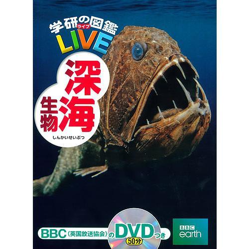 毎日クーポン有 学研の図鑑LIVE 15 再入荷 予約販売 武田正倫 深海生物 超人気