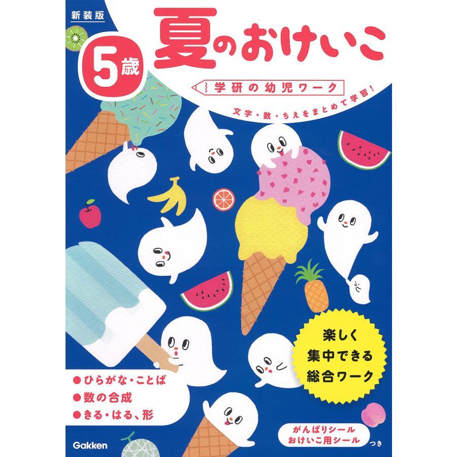 毎日クーポン有 夏のおけいこ 文字 数 ちえをまとめて学習 日本未発売 新着 わだことみ 5歳