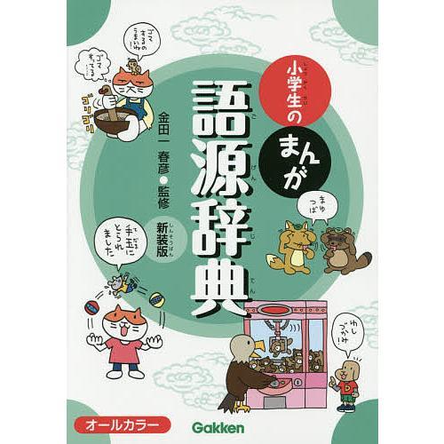 毎日クーポン有/ 小学生のまんが語源辞典 新装版/金田一春彦