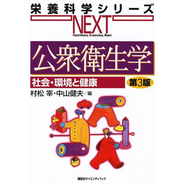 公衆衛生学 社会・環境と健康/村松宰/中山健夫 bookfan PayPayモール店 ...