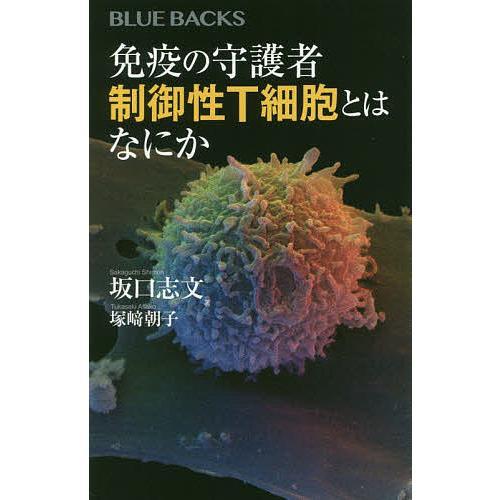 毎日クーポン有/ 免疫の守護者制御性T細胞とはなにか/坂口志文/塚崎朝子