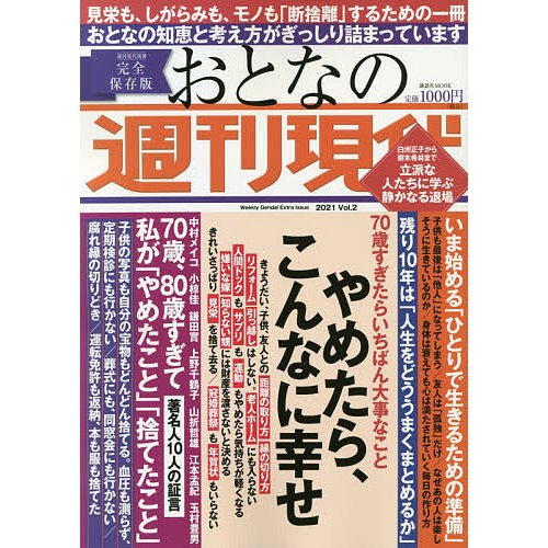 毎日クーポン有/ おとなの週刊現代 完全保存版 2021Vol.2 - englishschool-esc-eg.com
